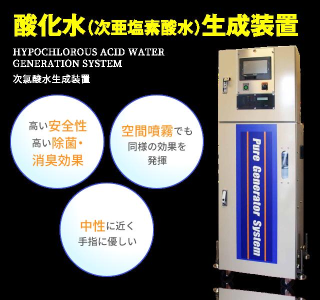 酸化水生成装置